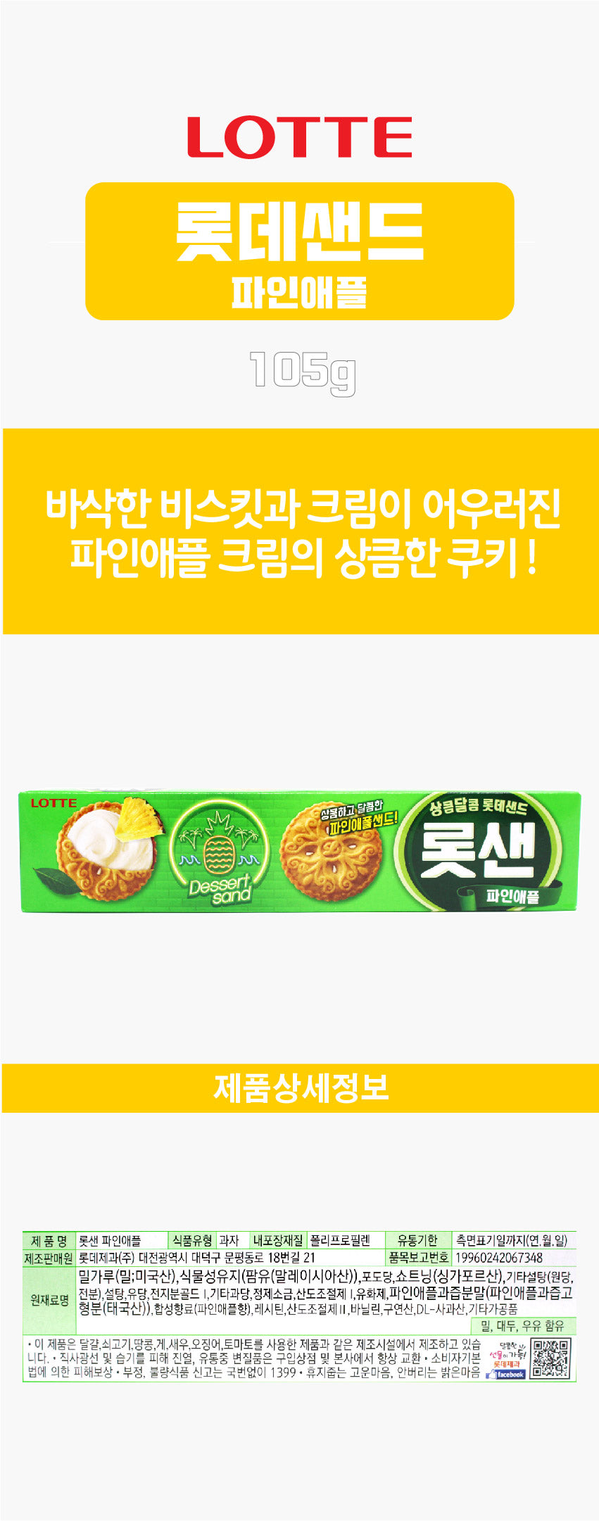 LOTTE LOTTESAND PINEAPPLE BISCUIT 105G
