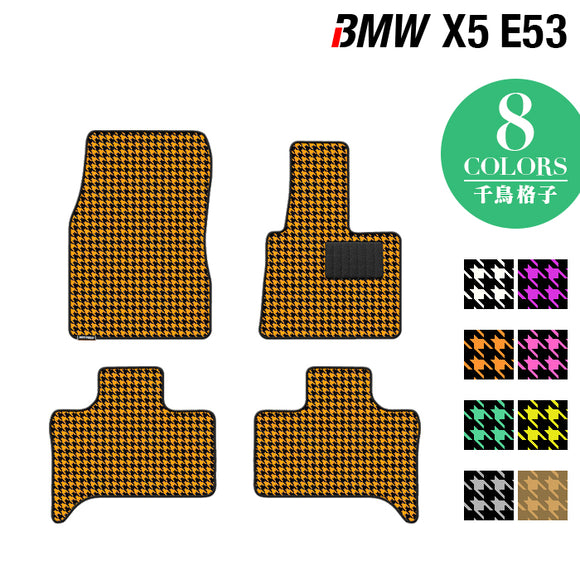 BMW X5 (E53) フロアマット ◆千鳥格子柄 HOTFIELD