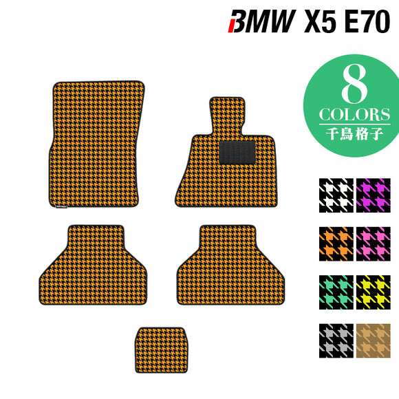 BMW X5 (E70) フロアマット ◆千鳥格子柄 HOTFIELD
