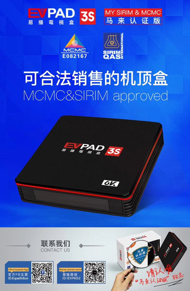 EVPAD 3S Malaysia Version Android TV Box Lifetime IPTV MSIA MCMC