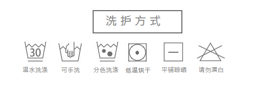 Care instruction_chinese