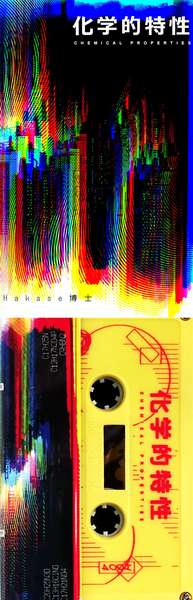 [H004] CHEMICAL PROPERTIES CASSETTE