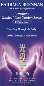Japanese Guided Visualization Series - Digital Download