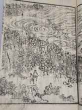 Load image into Gallery viewer, Ehon Toyotomi Kunkouki, Part 5, 8 Volumes (No V1 and 3), 1860