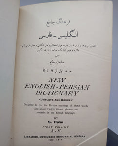 New English - Persian Dictionary - Complete and Modern, 1929-31