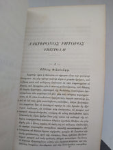 Load image into Gallery viewer, Alciphronis Rhetoris Epistolae