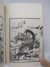 Load image into Gallery viewer, Kaigai Yowa, 1855. Volumes 1,4-5