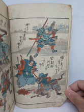"Load image into Gallery viewer, Koehon, or ""Old picture book, 19th century. Late Edo/Early Meiji"