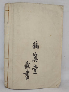 "Koehon, or ""Old picture book, 19th century. Late Edo/Early Meiji"