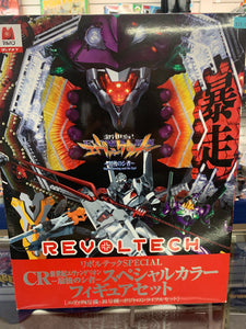 Revoltech Evangelion (The Beginning and end) The Last Person Special Color Figure Set