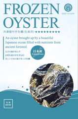 Sakoshi Bay Oysters x 12 pieces