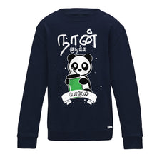 Load image into Gallery viewer, Naan Kudikka Poren - Kids Sweatshirt