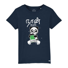 Load image into Gallery viewer, Naan Kudikka Poren - Kids T-shirt