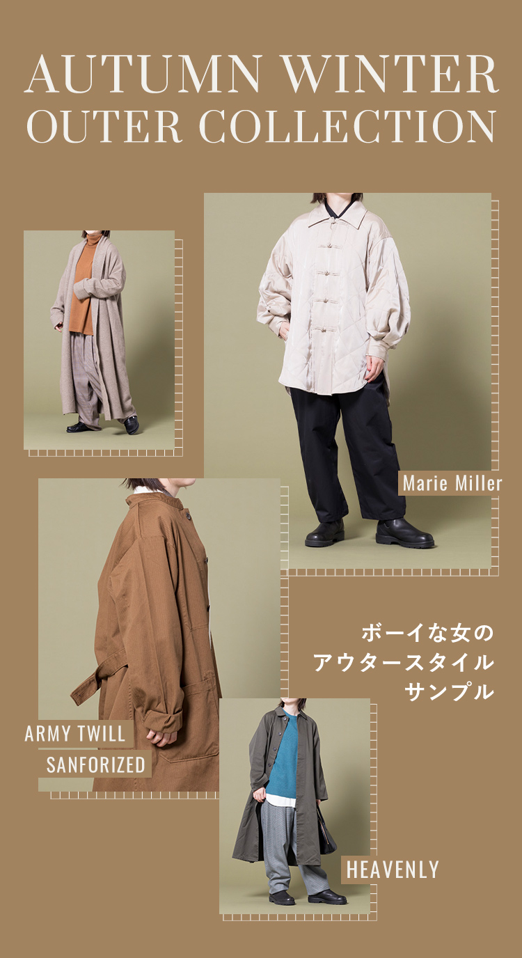 AUTUMN WINTER OUTER COLLECTION ボーイな女のアウタースタイルサンプル