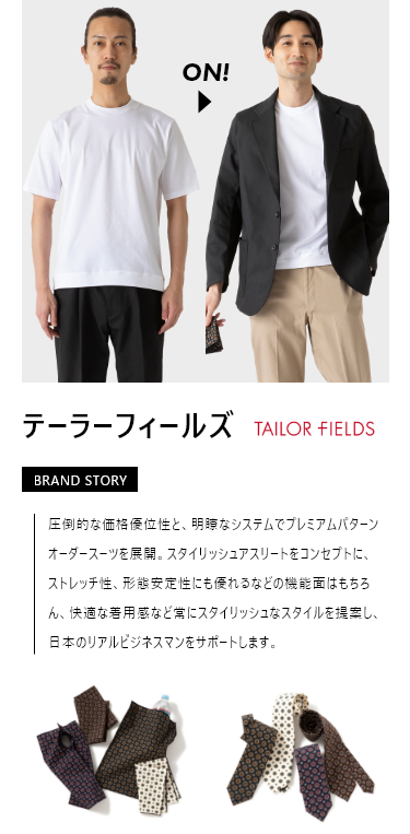 tailor fields