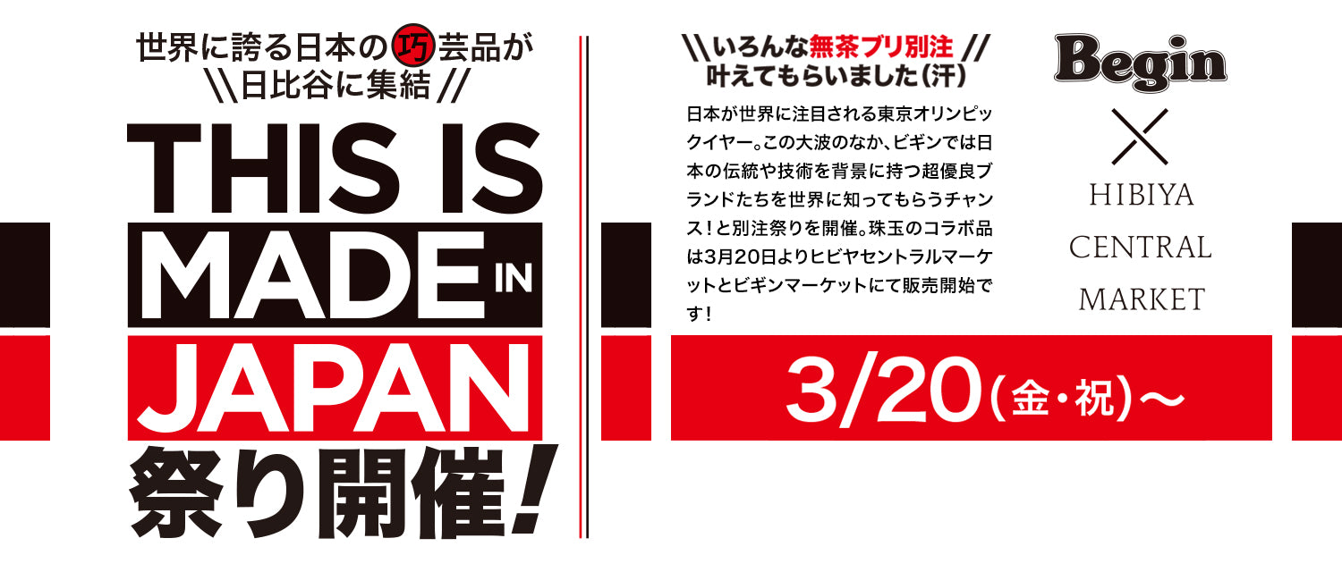 THIS IS MADEIN JAPAN 祭り開催!