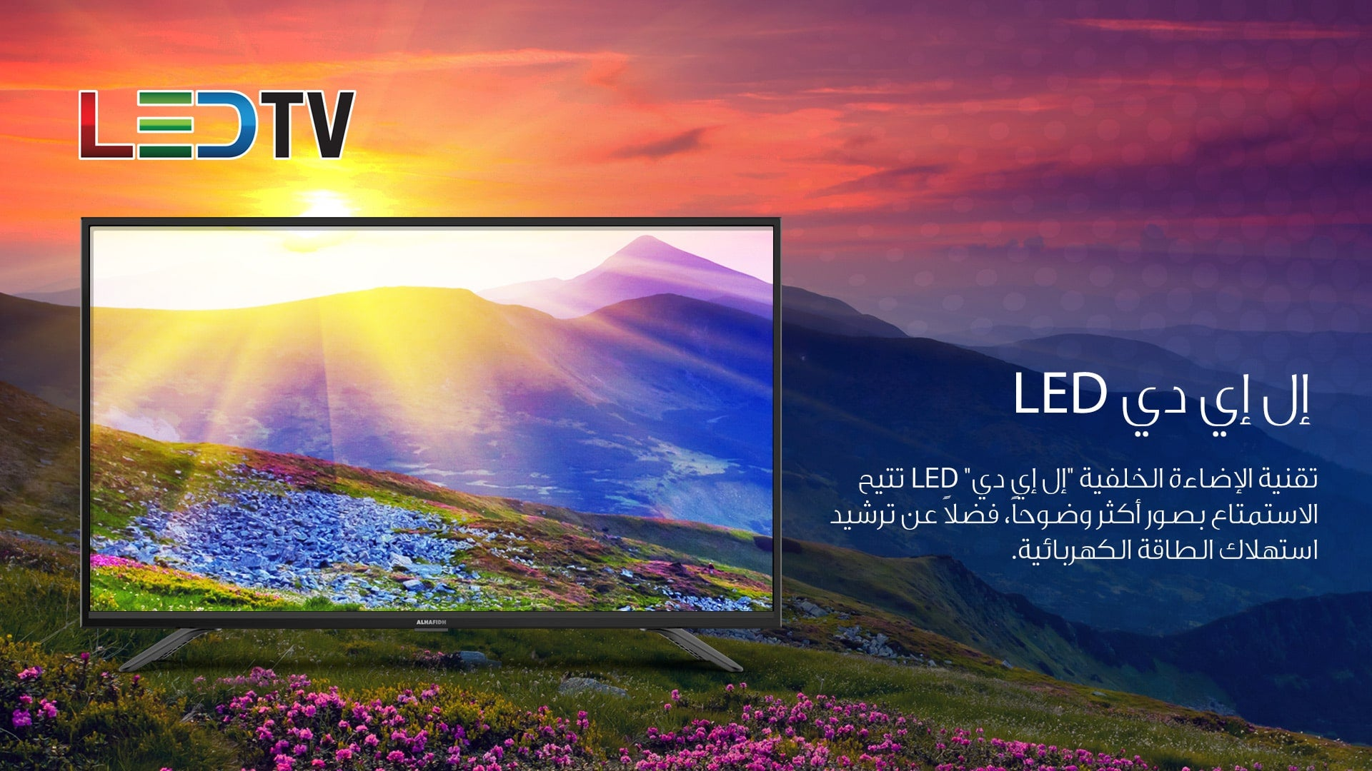 ALHAFIDH HD LED TV