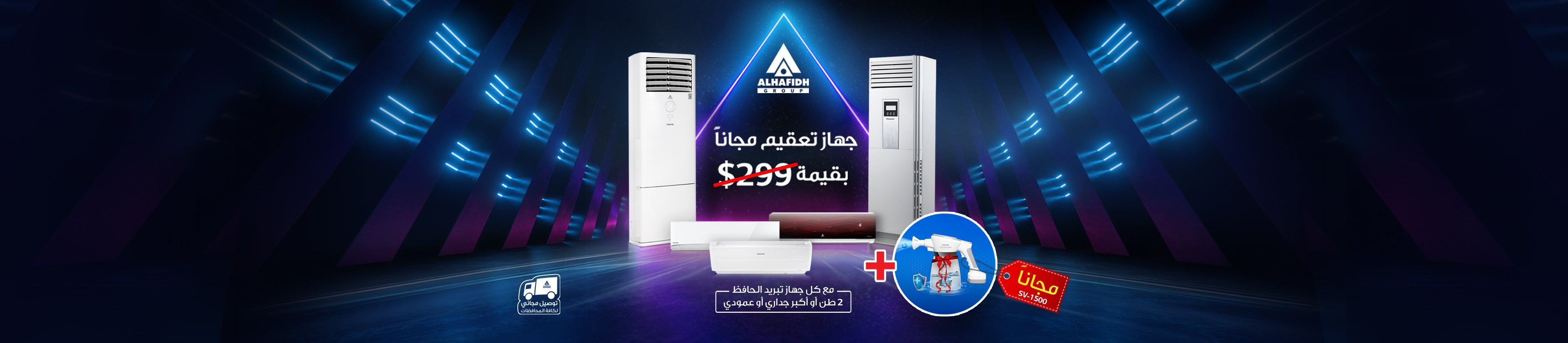 Air Conditioners Special Offers