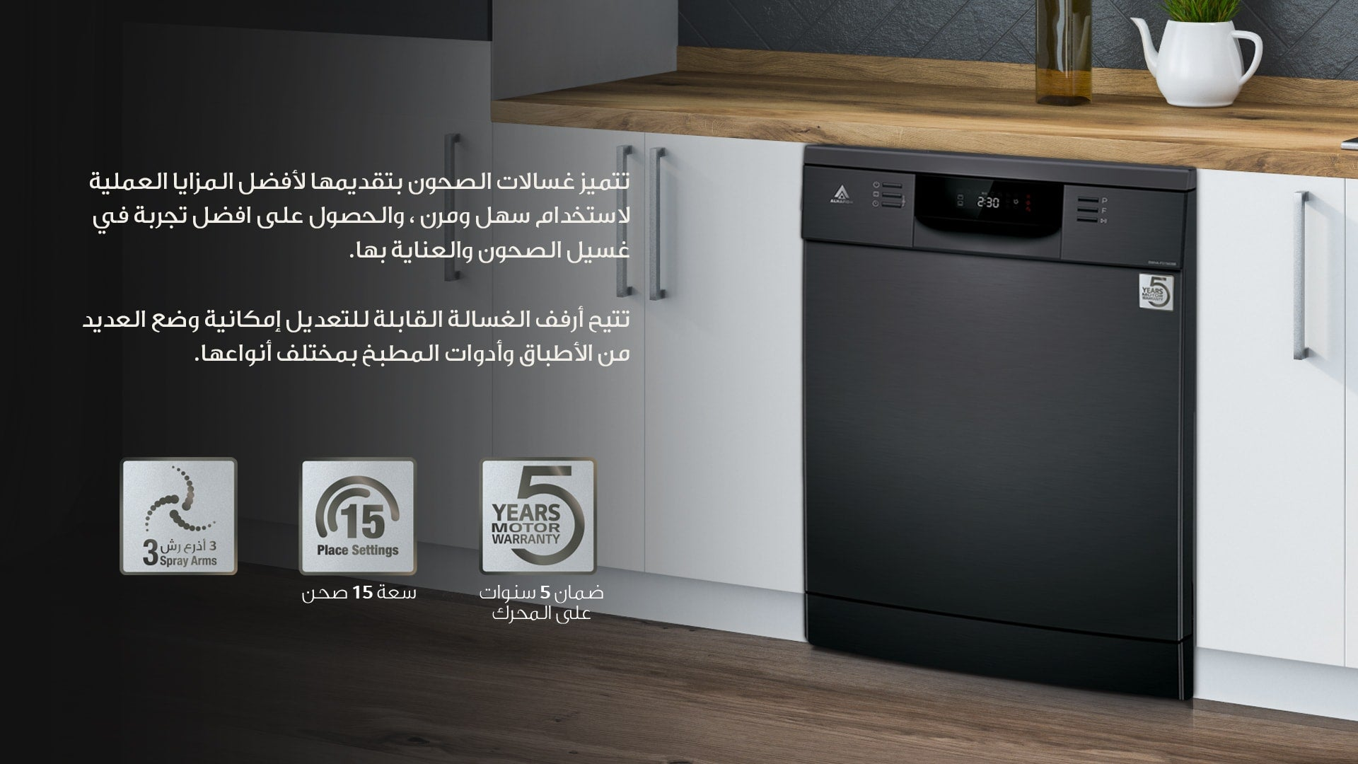 Alhafidh Dishwasher DWHA-FS1560BB Product Description