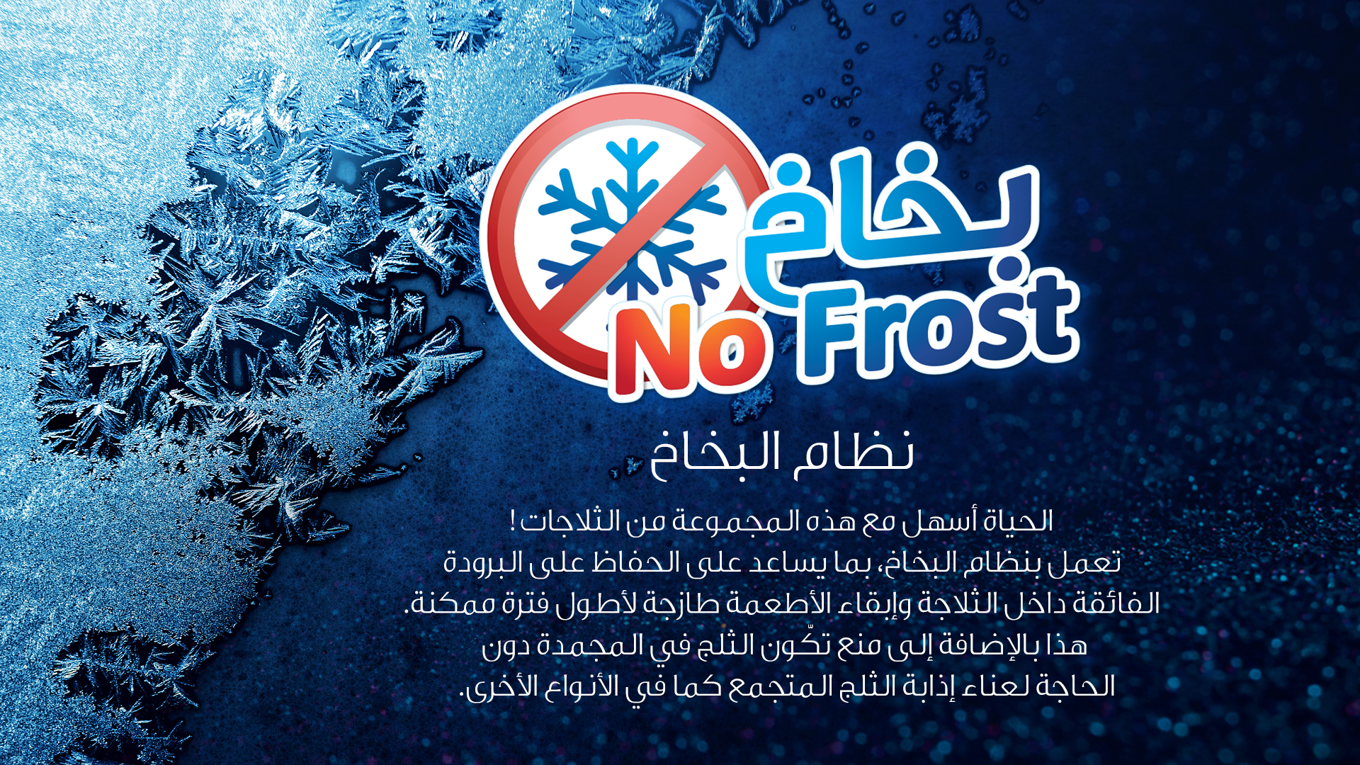 ALHAFIDH  RFHA-TM704NDS Refrigerator No Frost Feature