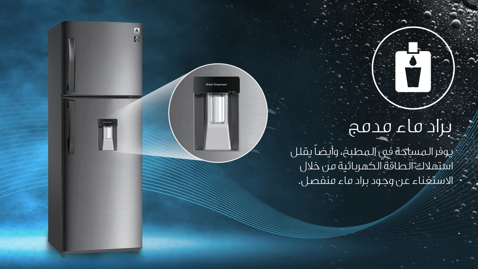 RFHA-TM475NDSS feature with water dispenser