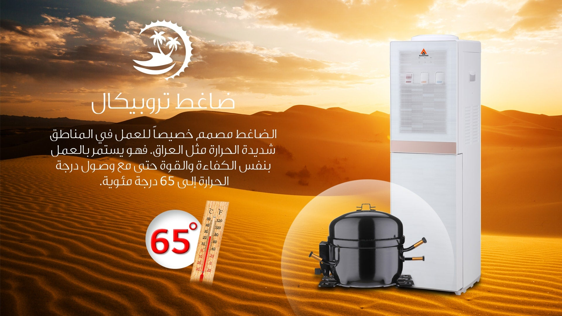 feature Tropical Compressor ALHAFIDH DHA-78DSW Tap Free Standing Water Dispenser