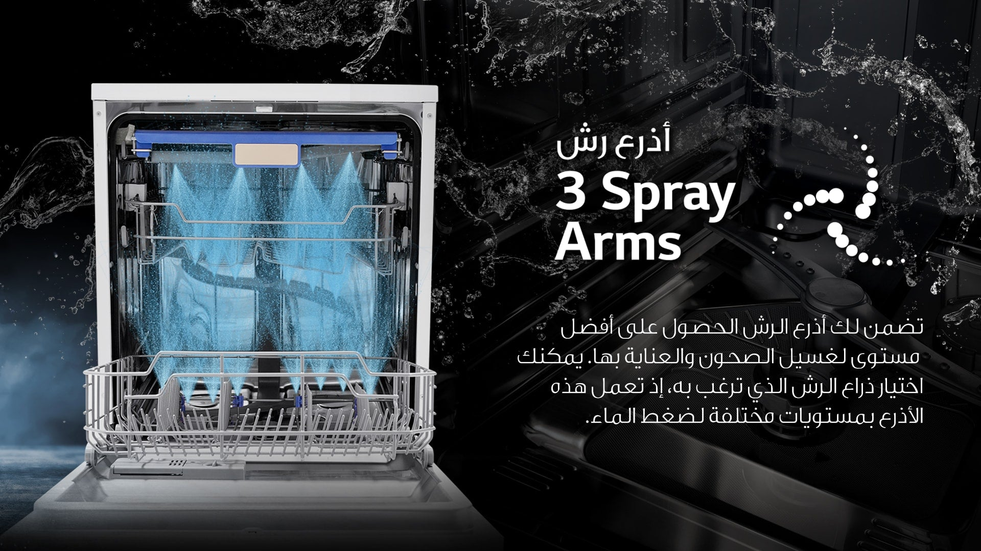 ALHAFIDH Dishwasher 3 Spray Arms