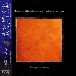 "HASEGAWA-SHIZUO ""I Know A Chord Buried Into The Ground And A Tongue On A Cloud"" CD"