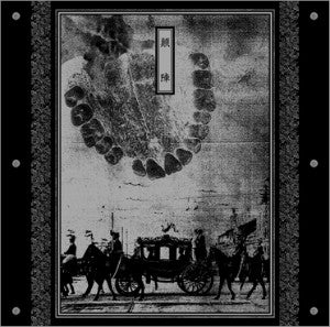 "VARIOUS ARTISTS ""Ten-Jin"" LP"