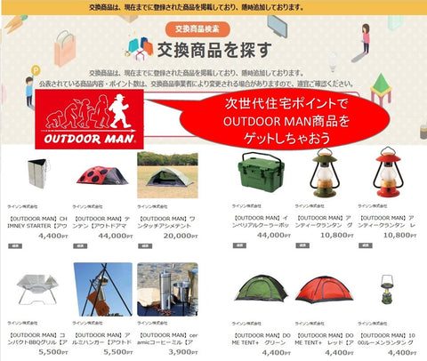 OUTDOOR MAN 次世代住宅ポイント