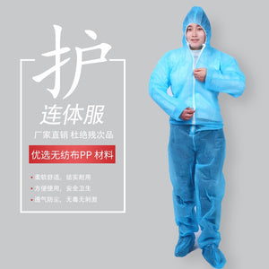 2020 One-time Pp Non-woven Protective Clothing Dustproof Health Protection Products Radiation Protective Equipment (ppe)