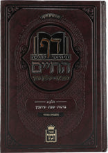 Load image into Gallery viewer, Daf HaChayim 1st Volume