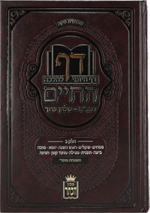 Daf HaChayim 2nd Volume