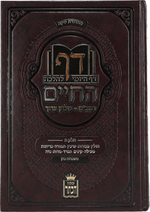 Daf HaChayim 8th Volume