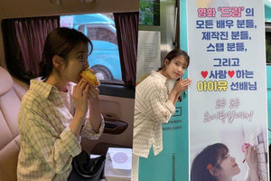 """Oh my Girl"" surprise gift to IU"