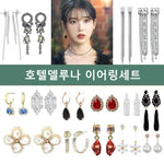 Official Kpop Merchandise Online 🥇 Accessories IU Earring Collections