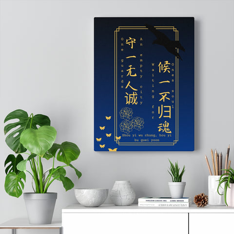 The Untamed Lonely City Poem Canvas