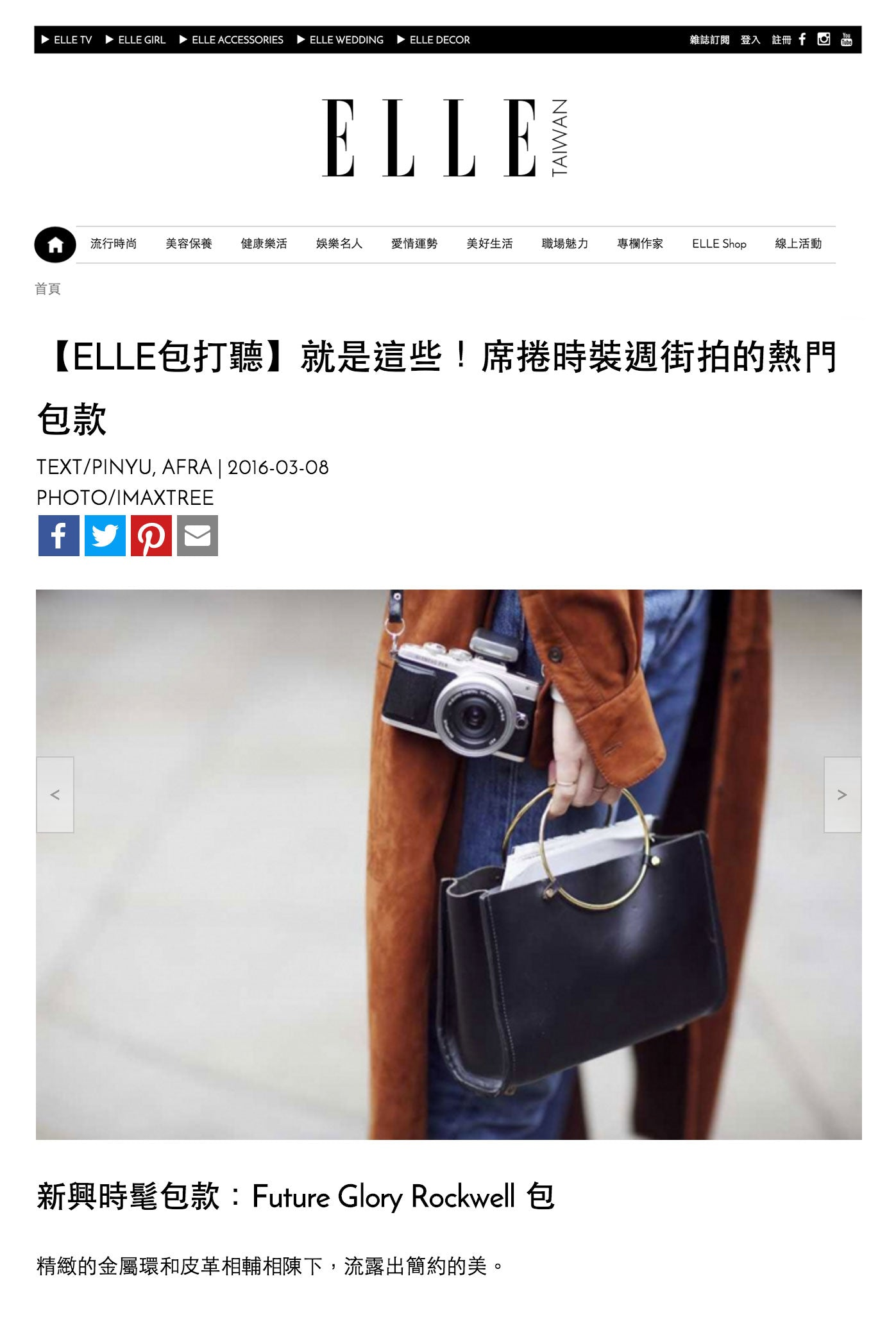 Future Glory Co / Elle Taiwan / Ring Handle Bag