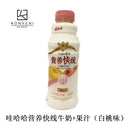 WAHAHA Nutri-Express Fruit Yogurt Drink (Peach Flavor) 500ml - KonveniGomart