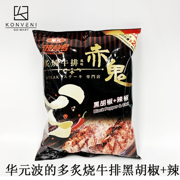 HUAYUAN Potato Chips (Steak Black Pepper & Chill Flavor) 100g - KonveniGomart