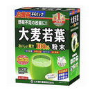Barley Grass Powder 100% (3g x 44packs) - KonveniGomart