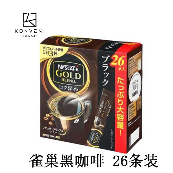 Nestle Nescafe Gold Blend Deep Black Coffee - KonveniGomart