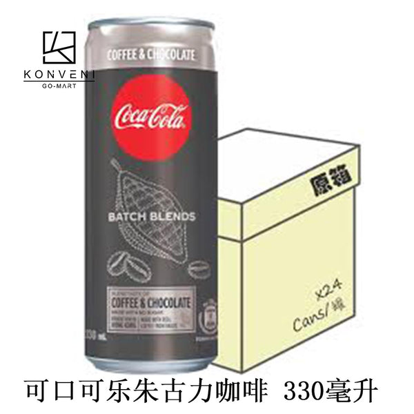 Coca-Cola Chocolate Coffee 330ml - KonveniGomart