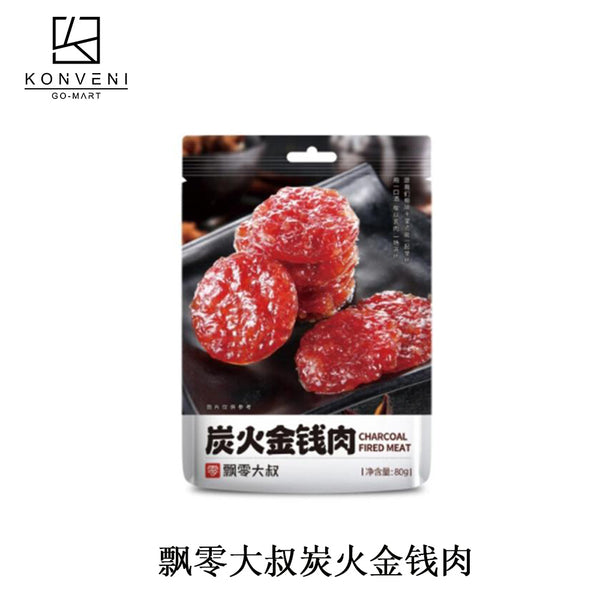 Piaolingdashu Charcoal Fire Meat 80g