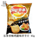 Lay's  Potato Chips (Crispy Chicken Drumstick Flavor) 43g - KonveniGomart