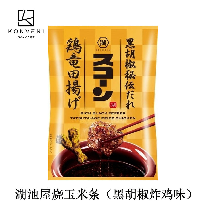 Koikeya Corn Stick (Rich Black Pepper Fried Chicken Flavor) 70g