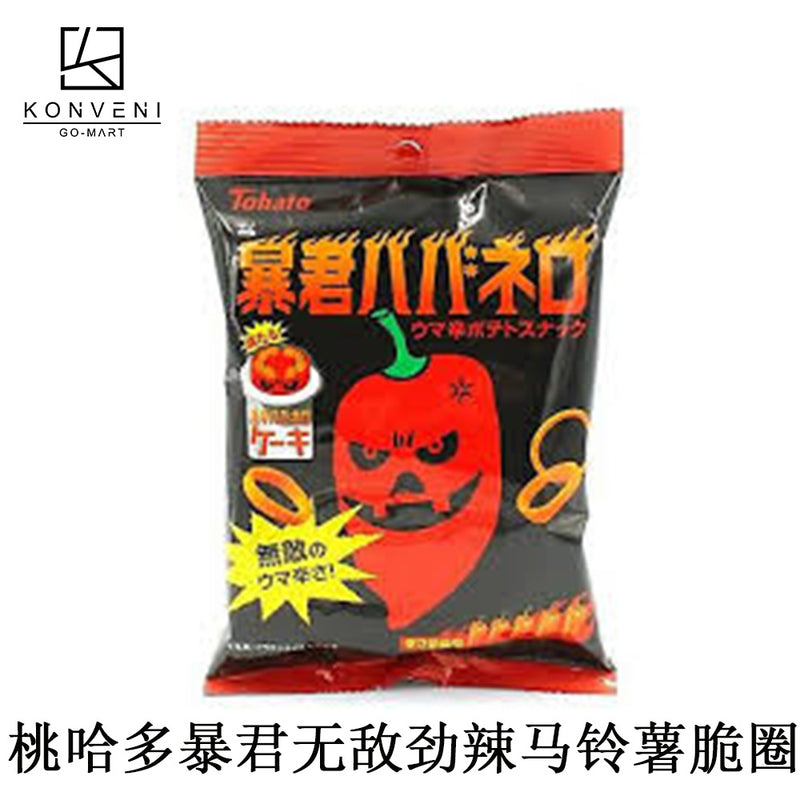TOHATO BOUKUN HABANERO - Super Super Hot Potato Rings 56g