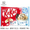 Nestle Kitkat (Cookie & Cream Flavor)
