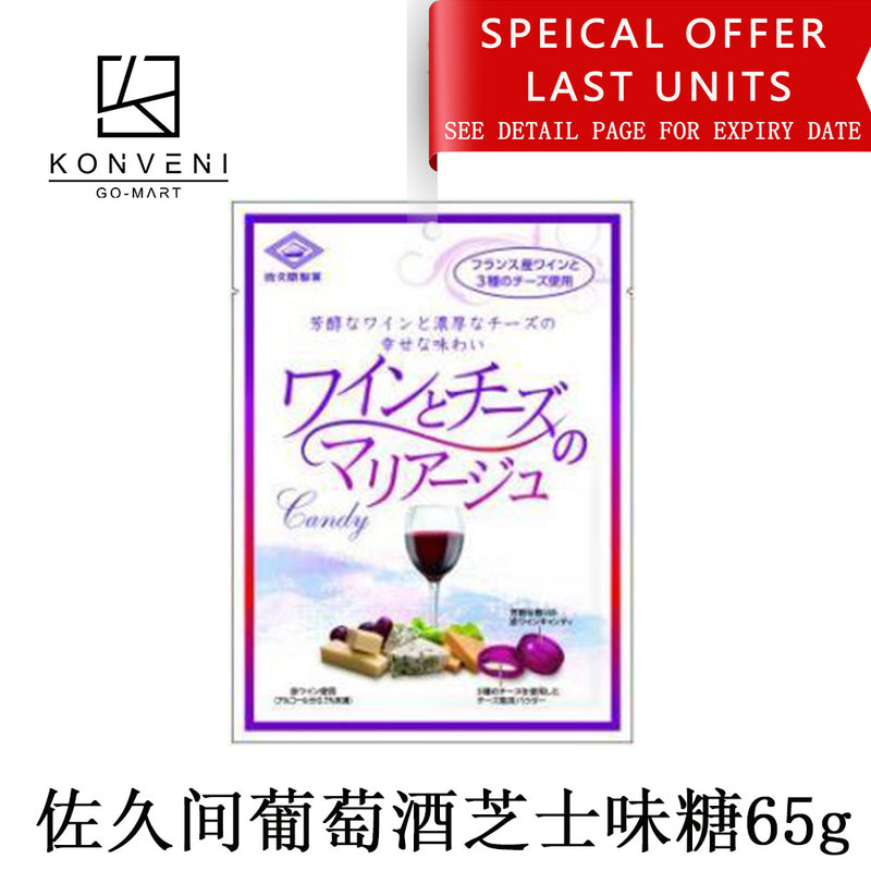 Kirarin Grape Wine & Cheese Flavor Candy 80g - KonveniGomart