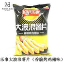 Lay's Potato Chips (Roasted Chicken Wing Flavor) 70g - KonveniGomart